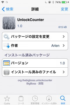 jbapp-unlockcounter-03