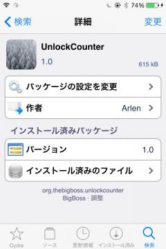 jbapp-unlockcounter-03