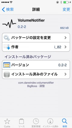 jbapp-volumenotifier-03