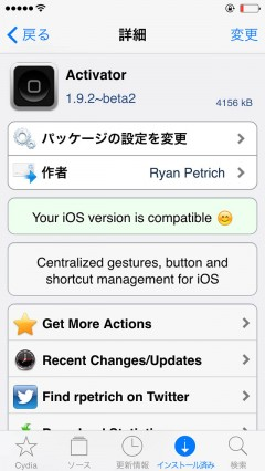 update-jbapp-activator-192-beta2-add-events-action-02