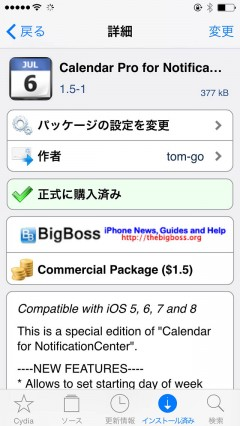 update-jbapp-calendarpro-for-nc-support-ios8-02