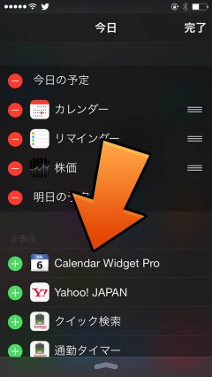 update-jbapp-calendarpro-for-nc-support-ios8-04