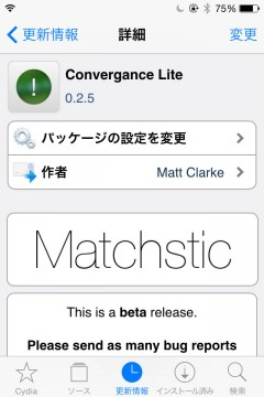 update-jbapp-convergance-lite-v250-full-support-ios8-02