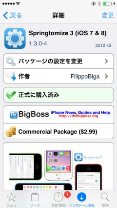 update-jbapp-springtomize3-ios7-and-ios8-support-ios811-02