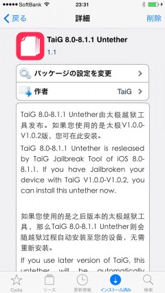 update-untethered-jailbreak-tool-taig-ios811-add-untether-package-02