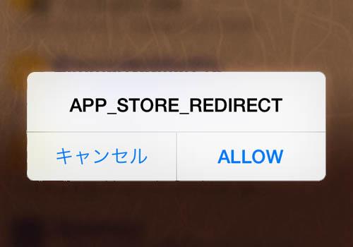 cydia-alert-app-store-redirect-virus-01
