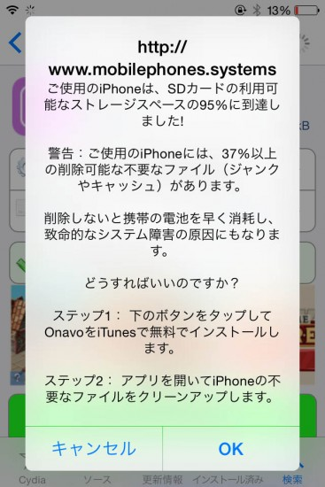 cydia-alert-app-store-redirect-virus-03