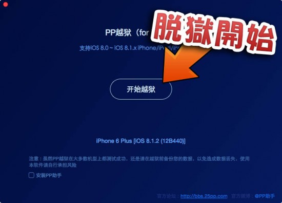 howto-ios8-ios812-untethered-jailbreak-tool-ppghost-for-mac-04