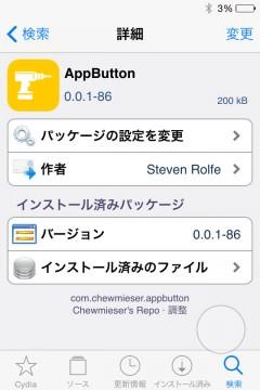 jbapp-appbutton-alpha-test-start-02