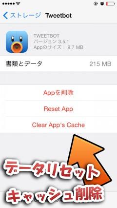 jbapp-cacheclearer-03