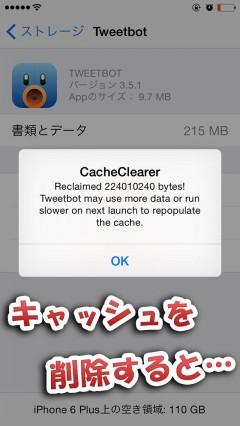 jbapp-cacheclearer-04