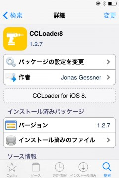 jbapp-ccloader8-support-ios8-beta-release-04