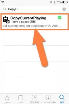 jbapp-copycurrentplaying-02