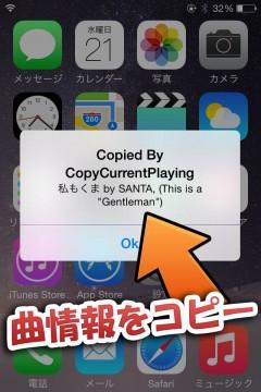 jbapp-copycurrentplaying-04