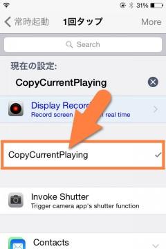 jbapp-copycurrentplaying-08