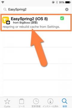 jbapp-easyspring2-ios8-02