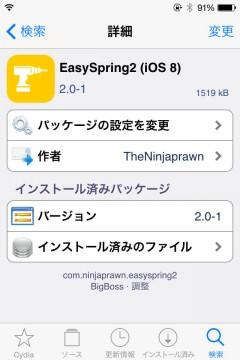 jbapp-easyspring2-ios8-03
