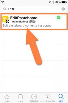 jbapp-editpasteboard-02