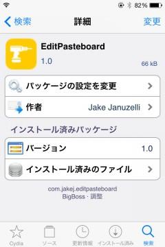 jbapp-editpasteboard-03