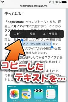 jbapp-editpasteboard-04