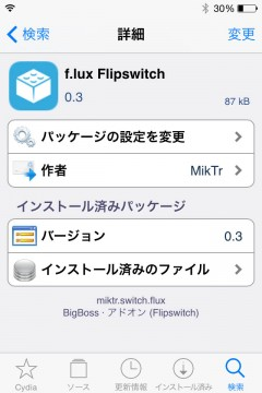 jbapp-flux-flipswitch-03