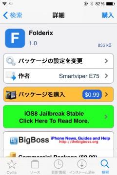 jbapp-folderix-02