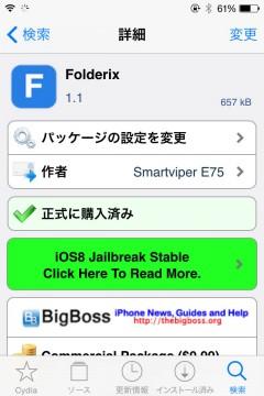 jbapp-folderix-03