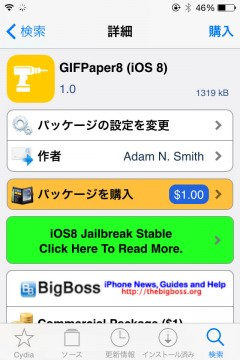 jbapp-gifpaper8-ios8-02
