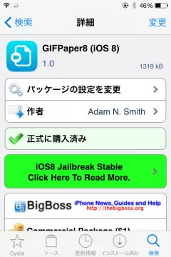 jbapp-gifpaper8-ios8-03