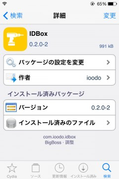jbapp-idbox-03