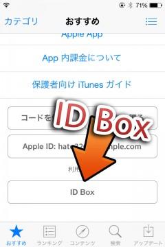 jbapp-idbox-05