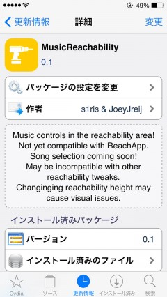jbapp-musicreachability-beta-release-03