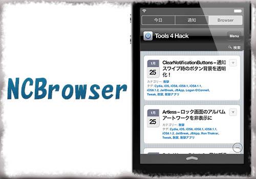 jbapp-ncbrowser8-ios8-01