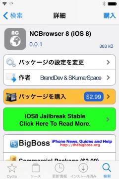 jbapp-ncbrowser8-ios8-02