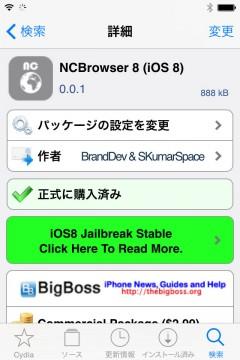 jbapp-ncbrowser8-ios8-03