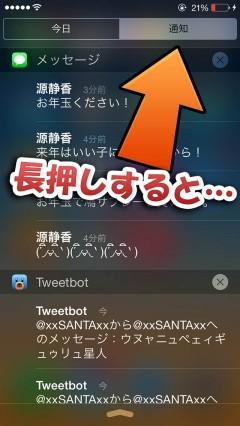 jbapp-notificationkiller-04