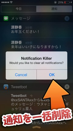 jbapp-notificationkiller-05