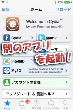 jbapp-openother-for-ios8-05
