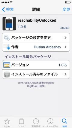 jbapp-reachabilityunlocked-03