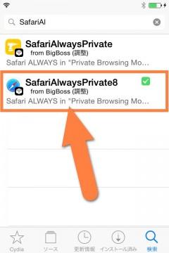 jbapp-safarialwaysprivate8-02