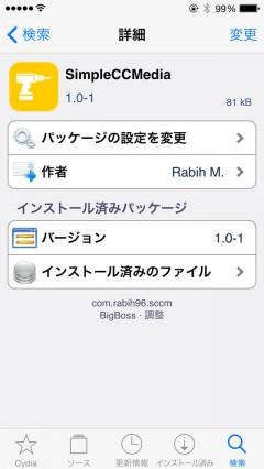 jbapp-simpleccmedia-03
