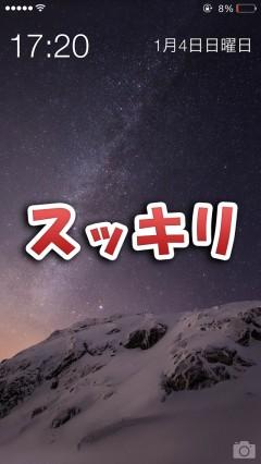 jbapp-subtlelock-ios8-04