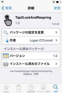 jbapp-tap2lockandrespring-03