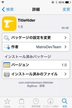 jbapp-titlehider-03