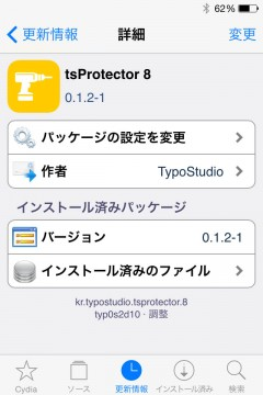 jbapp-tsprotector8-free-alpha-test-now-04