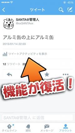 jbapp-tweetanalytics-04