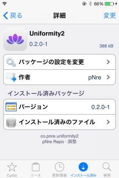 jbapp-uniformity2-alpha-test-start-02
