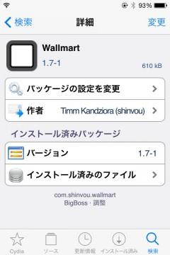 jbapp-wallmart-03