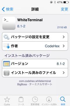 jbapp-whiteterminal-03