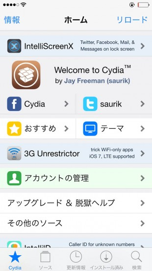 cydia-new-design-now-flat-design-20150204-02